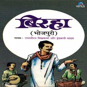 Ramlautan Vishwakarma, Indrabali Yadav 歌手頭像