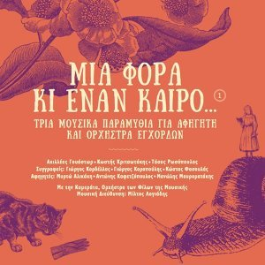Antonis Kafetzopoulos, Mirto Alikaki, Manolis Mavromatakis 歌手頭像