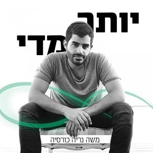 Moshe Nerya Korsia 歌手頭像
