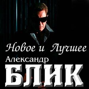Александр Блик 歌手頭像