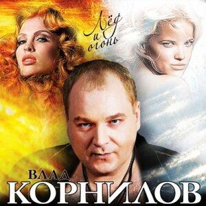 Влад Корнилов 歌手頭像