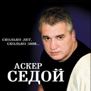 Аскер Седой 歌手頭像