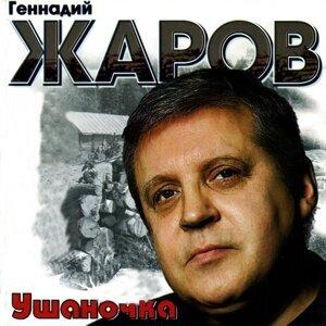 Геннадий Жаров 歌手頭像