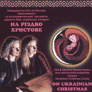 Ola & Oksana Herasymenko 歌手頭像