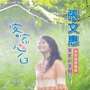 張文惠 歌手頭像