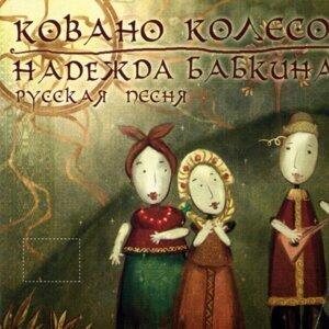 """Нaдежда Бабкина, Ансамбль """"Русская песня"""" 歌手頭像"""