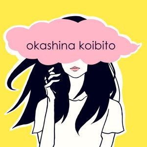 okashina koibito (okashina koibito) 歌手頭像