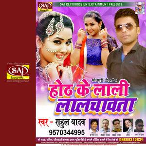 Damodar Raao, Rahul Yadav 歌手頭像