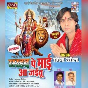 Damodar Raao, Ravindra Rasila 歌手頭像