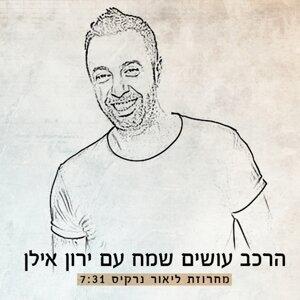 Osim Sameach Im Yaron Ilan 歌手頭像