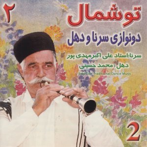 Aliakbar Mehdipour 歌手頭像