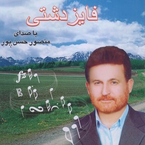 Mansour Hasanpour 歌手頭像