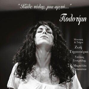 Πολυτίμη, Zoe Tiganouria, St Generalis 歌手頭像