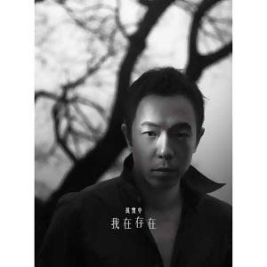 黃貫中 (Paul Wong) 歌手頭像
