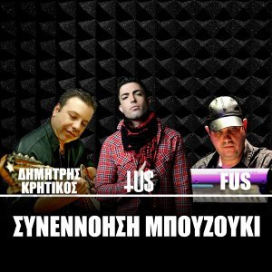 Tus, Fus, Dimitris Kritikos 歌手頭像