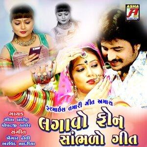 Popatji Thakor, Geeta Barot 歌手頭像