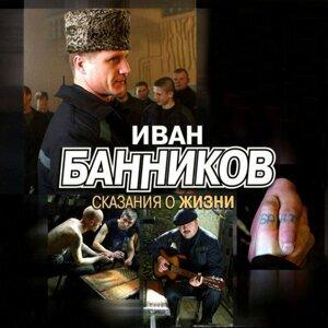 Иван Банников 歌手頭像