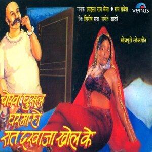 Laaisa Ram Mema, Ram Pravesh 歌手頭像