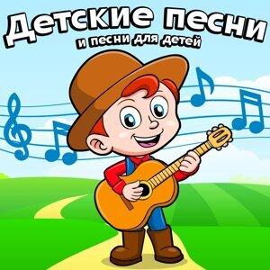 детские песни 歌手頭像