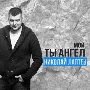 Николай Лаптев 歌手頭像
