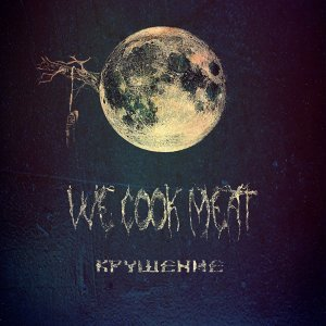 We Cook Meat 歌手頭像
