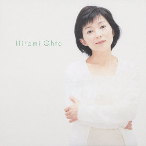 太田 裕美(Hiromi Ohta)