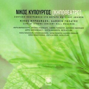 Nikos Kypourgos, Alkinoos Ioannidis, Doros Dimosthenous 歌手頭像
