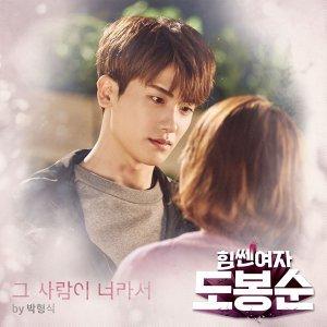 朴炯植 (Park Hyungsik) 歌手頭像