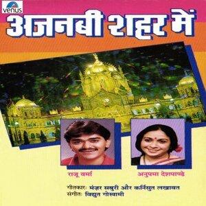 Raju Varma, Anupama Deshpande 歌手頭像