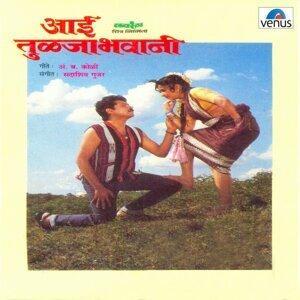 Anuradha Paudwal, Suresh Wadkar, Aparna Mayekar 歌手頭像