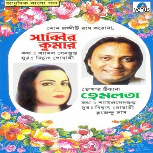 Shabbir Kumar, Hemlata 歌手頭像