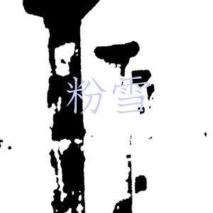 緑川フミヤ 歌手頭像