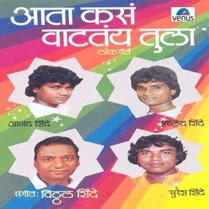 Anand Shinde, Suresh Shinde, Milind Shinde 歌手頭像