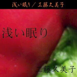 工藤久美子 歌手頭像