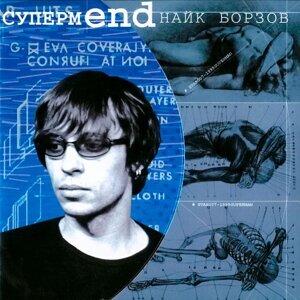 Nayk Borzov 歌手頭像