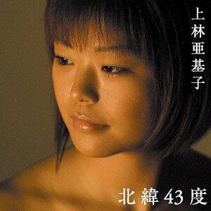上林亜基子 歌手頭像