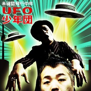 UFO少年団 (UFOboys) 歌手頭像