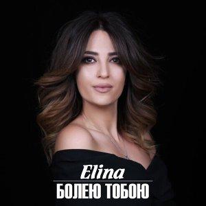 Elina 歌手頭像