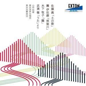 山田 和樹,東京混声合唱団 &東京交響楽団 歌手頭像