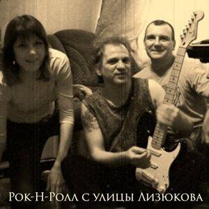 Rock 'n' Roll s Ulitsy Lizyukova 歌手頭像