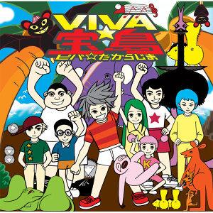 VIVA☆宝島探険隊 歌手頭像