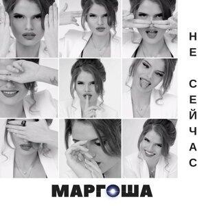 Маргоша 歌手頭像