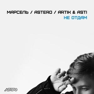 Марсель, Astero, Artik & Asti 歌手頭像