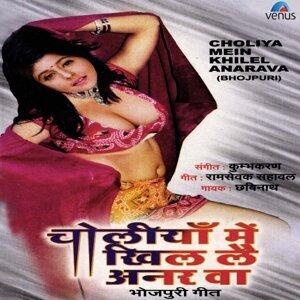 Chhabinath 歌手頭像