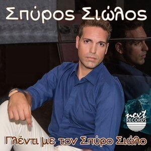Spyros Siolos 歌手頭像