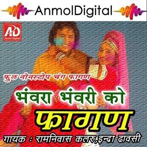 Ramniwash Kalru, Indra Dhavsi 歌手頭像