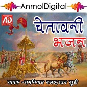 Ramniwas Kalru, Ratan Khudi 歌手頭像