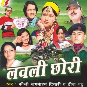 Jagmohan Digari, Deepa Bhatt 歌手頭像