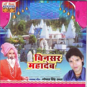 Gopal Singh Rawat 歌手頭像