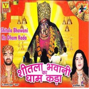Amleshsh Shukl, Anamika Singh 歌手頭像